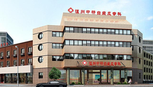 台州白癜风医院公益活动-3